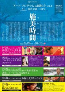 アート・プログラムin鶴林寺vol.4