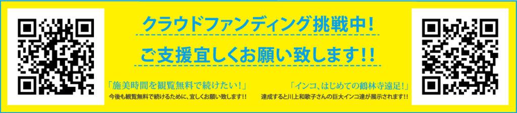 「インコを 国宝鶴林寺に遠足に行かせたい!」 達成すると川上和歌子さんの巨大インコたちが展示されます!!  「「施美時間」を観覧無料で続けたい!」 今後も観覧無料で続けるために、宜しくお願いいたします!!