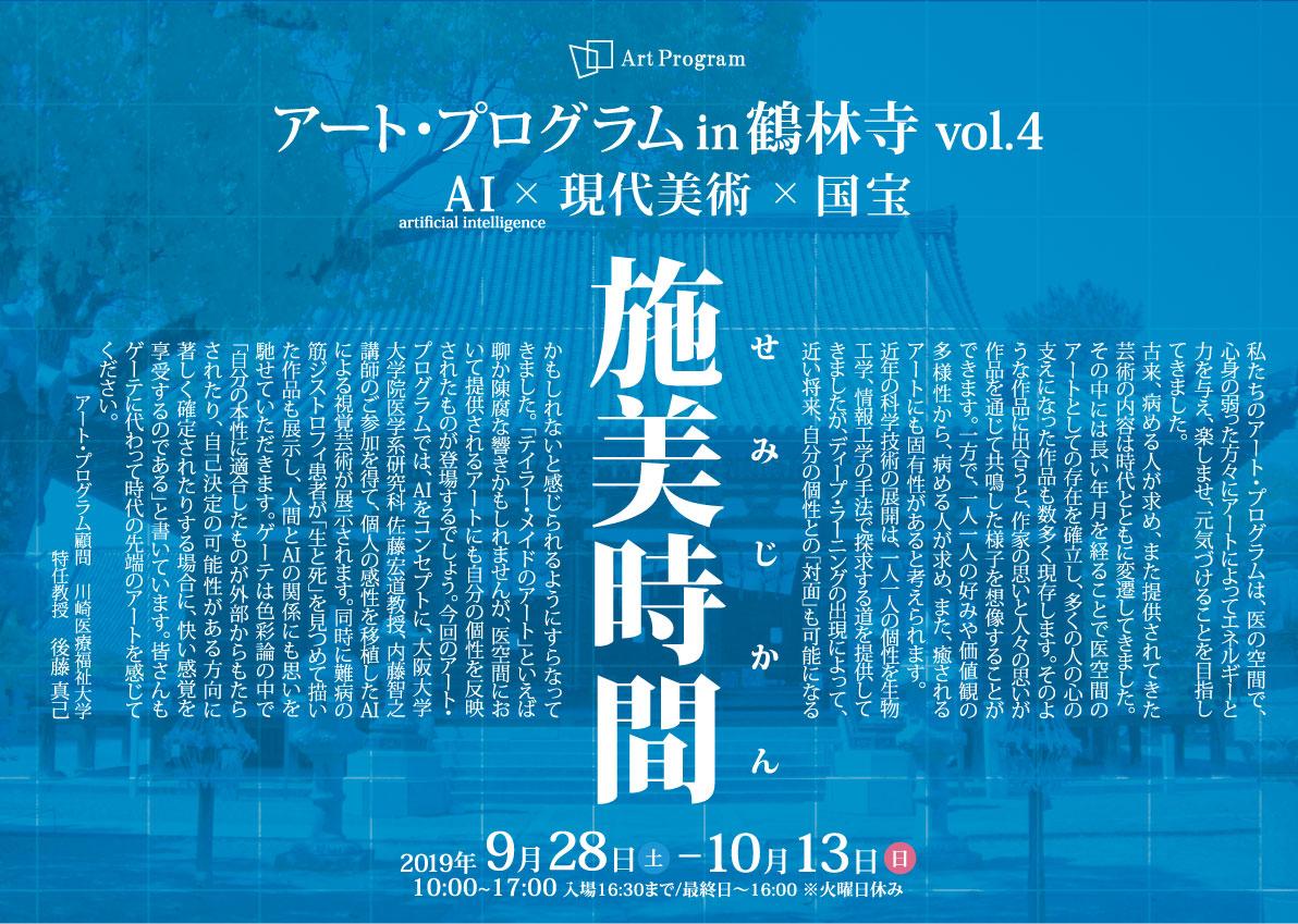 アートプログラムin鶴林寺vol.4