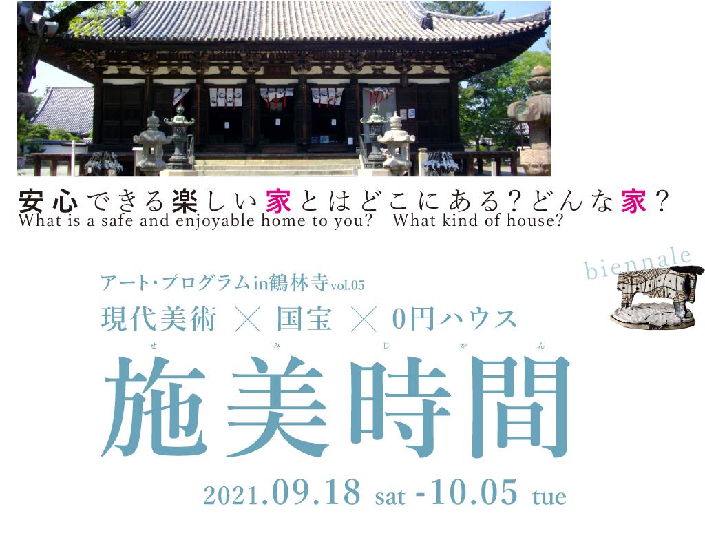 アート・プログラムin鶴林寺vol.5~施美時間~ 現代美術×国宝×0円ハウス